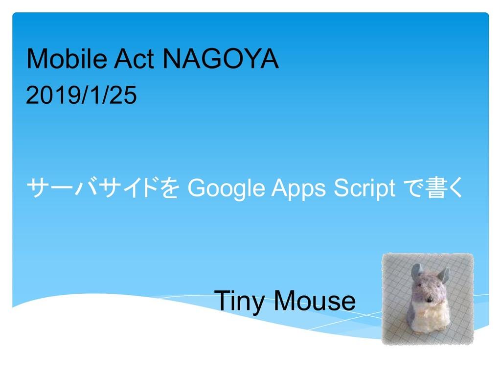 Tiny Mouse サーバサイドを Google Apps Script で書く Mobil...