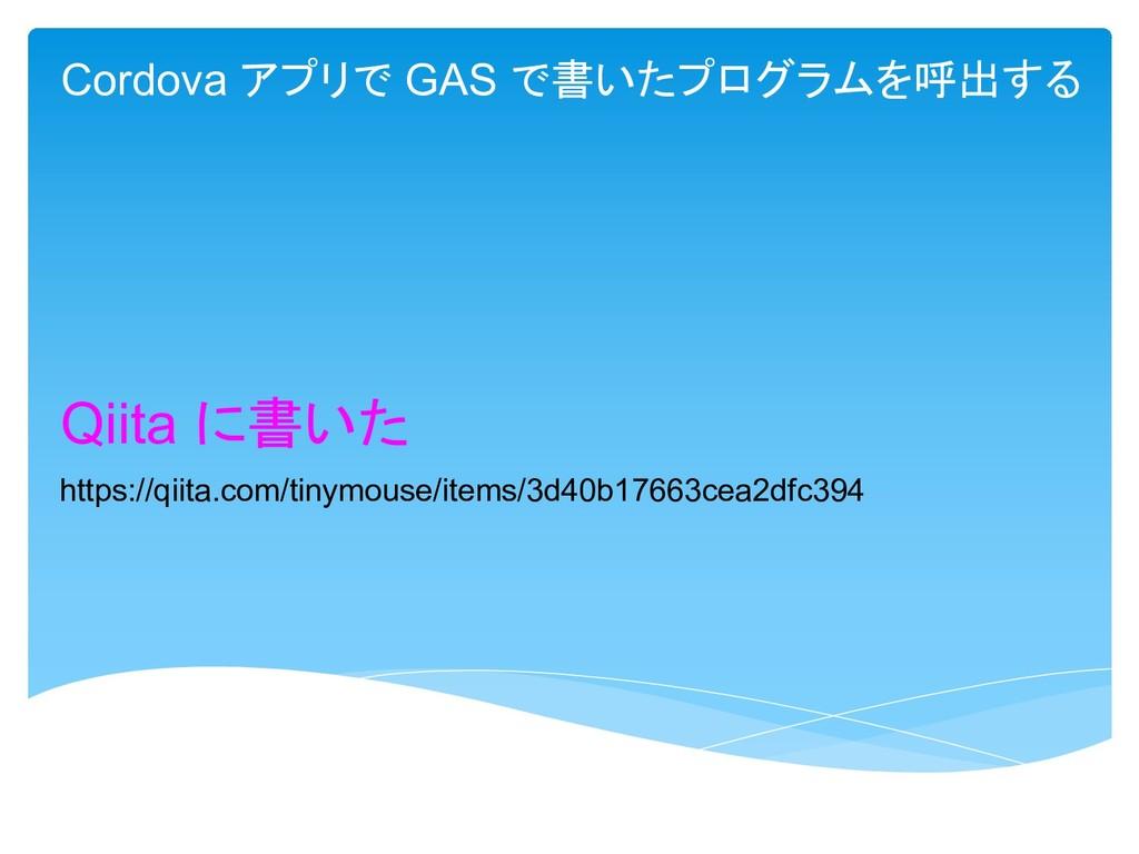 Cordova アプリで GAS で書いたプログラムを呼出する Qiita に書いた http...