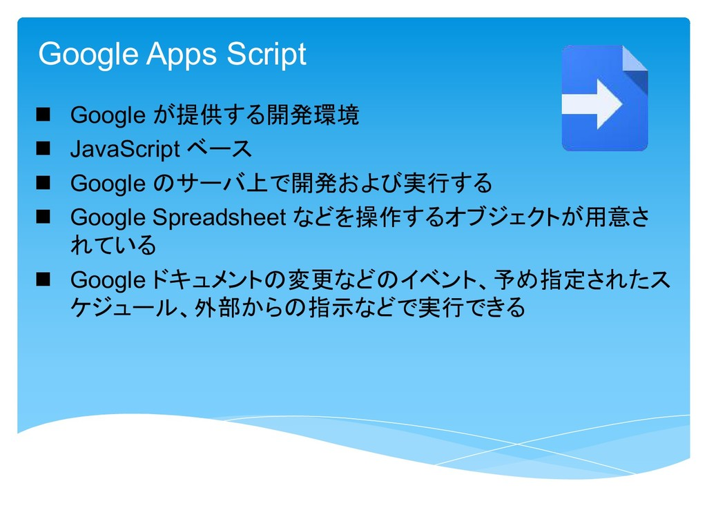 Google Apps Script n Google が提供する開発環境 n JavaScr...