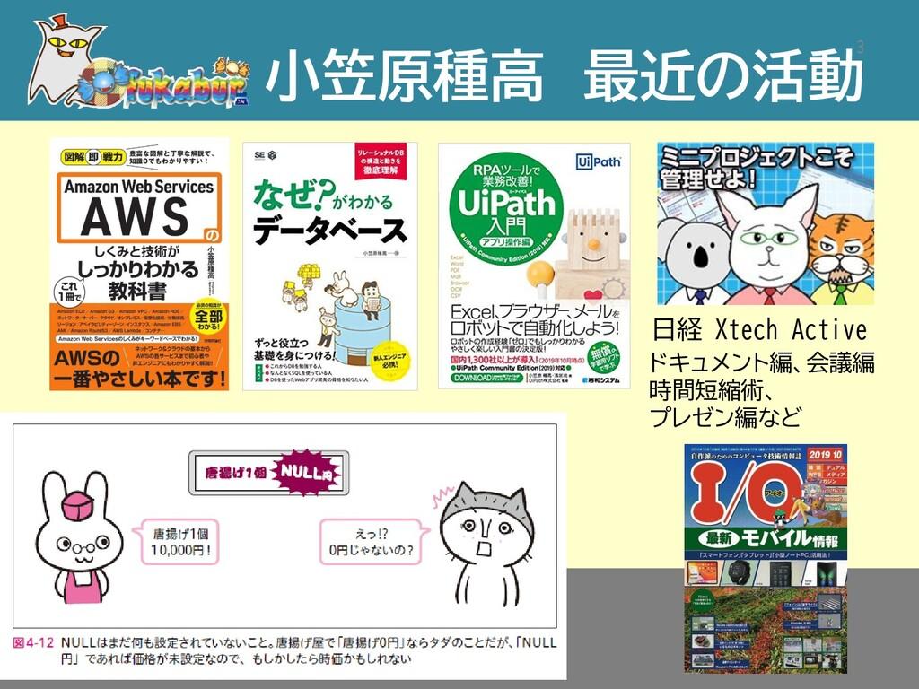 2020/7/29 小笠原種高 最近の活動3 日経 Xtech Active ドキュメント編、...