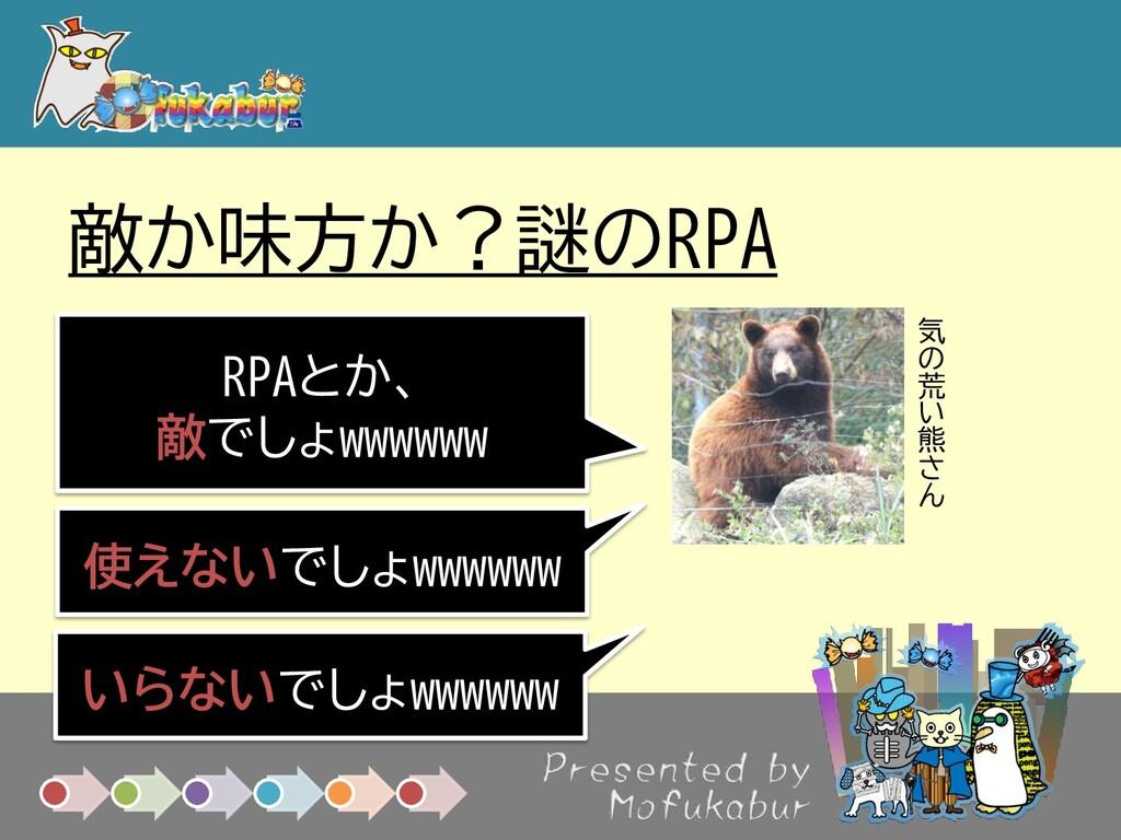 敵か味方か?謎のRPA RPAとか、 敵でしょwwwwww 気 の 荒 い 熊 さ ん 使えな...