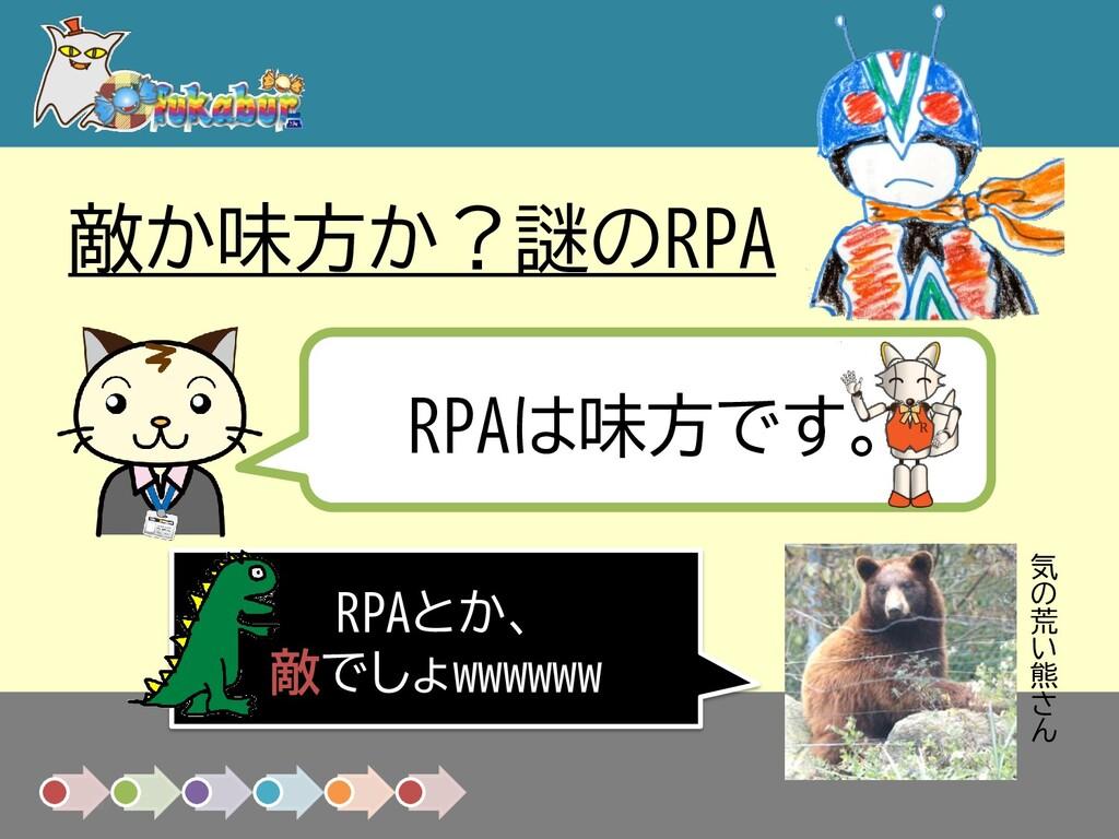 2020/7/29 敵か味方か?謎のRPA 気 の 荒 い 熊 さ ん RPAとか、 敵でしょ...