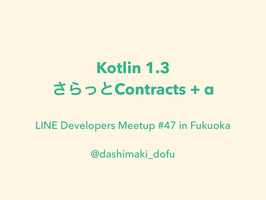 Kotlin 1.3 ͞ΒͬͱContracts + α LINE Developers Me...