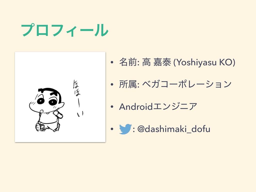 ϓϩϑΟʔϧ • ໊લ: ߴ Յହ (Yoshiyasu KO) • ॴଐ: ϕΨίʔϙϨʔγ...
