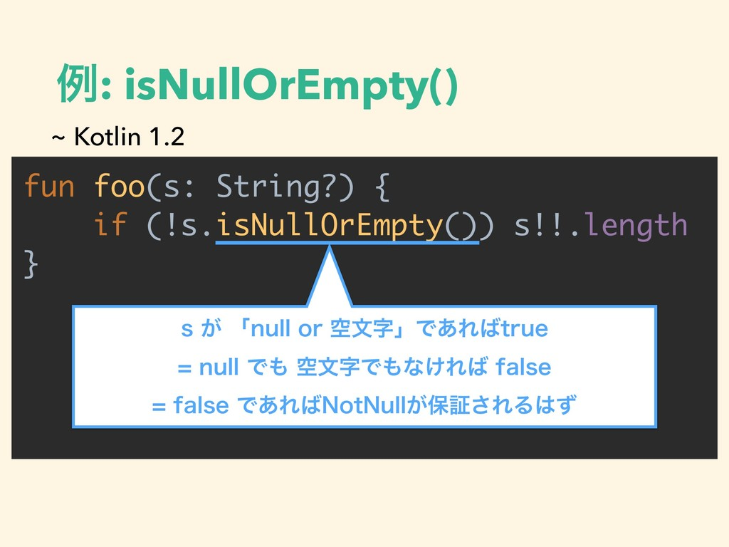 ྫ: isNullOrEmpty() fun foo(s: String?) { if (!s...