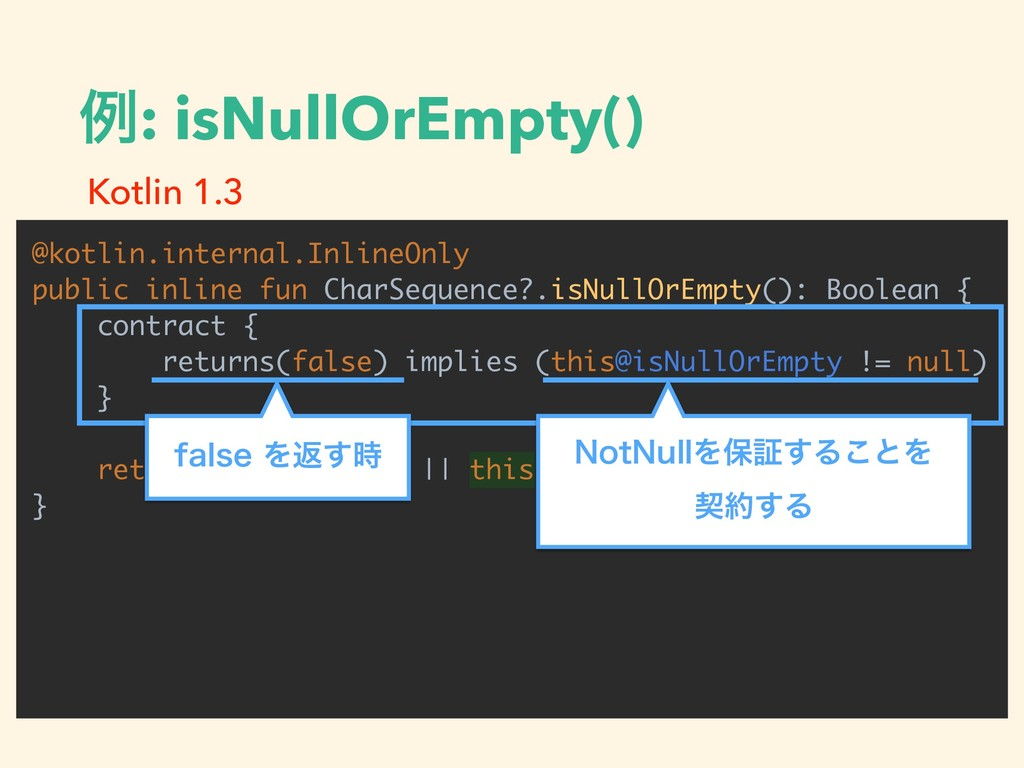 ྫ: isNullOrEmpty() @kotlin.internal.InlineOnly ...