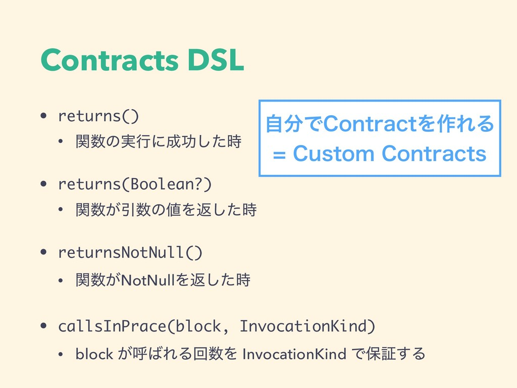 Contracts DSL • returns() • ؔ਺ͷ࣮ߦʹ੒ޭͨ࣌͠ • retur...