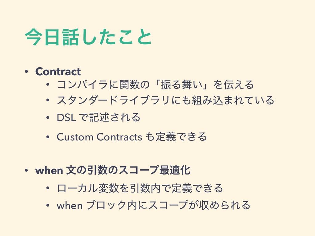 ࠓͨ͜͠ͱ • Contract • ίϯύΠϥʹؔͷʮৼΔ͍ʯΛ͑Δ • ελϯμ...