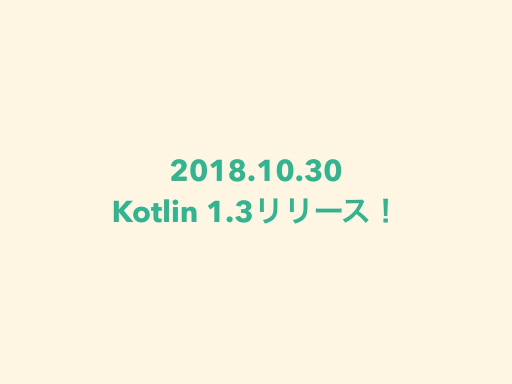2018.10.30 Kotlin 1.3ϦϦʔεʂ