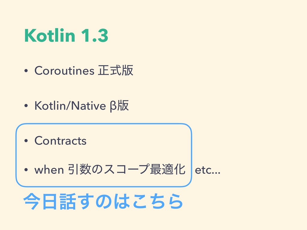 Kotlin 1.3 • Coroutines ਖ਼ࣜ൛ • Kotlin/Native β൛ ...