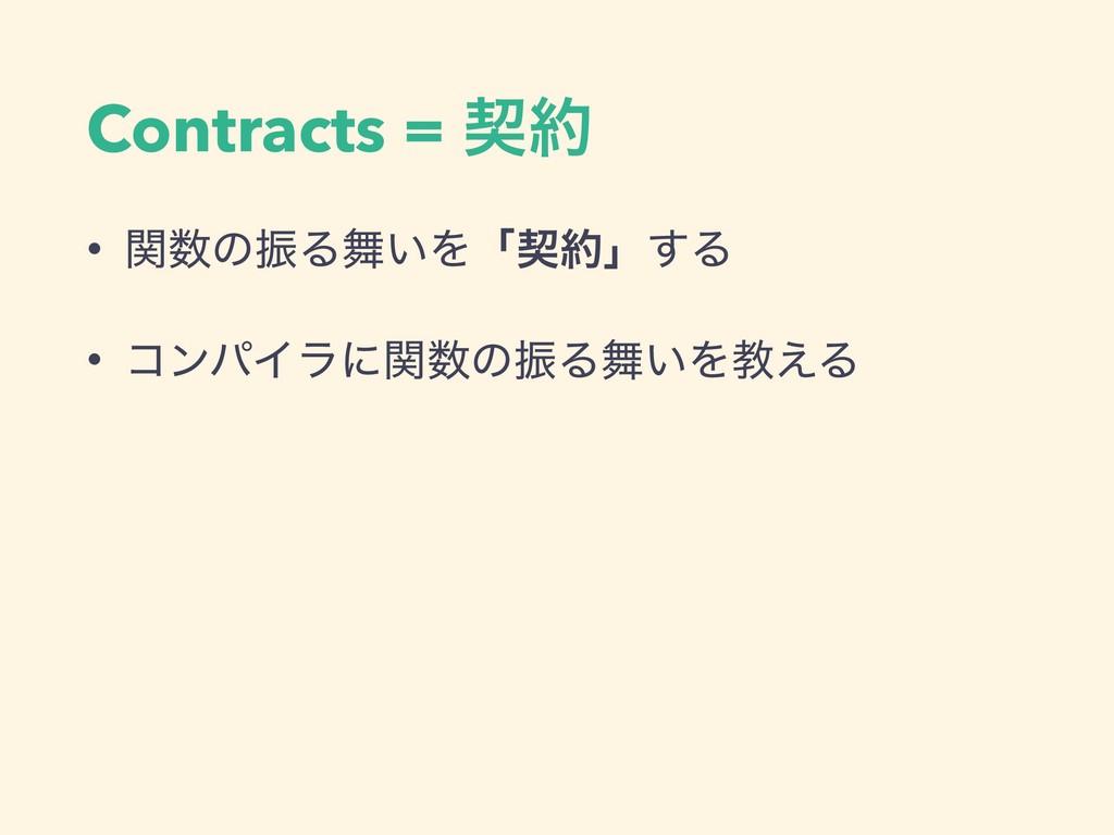 Contracts = ܖ • ؔͷৼΔ͍Λʮܖʯ͢Δ • ίϯύΠϥʹؔͷৼΔ͍...