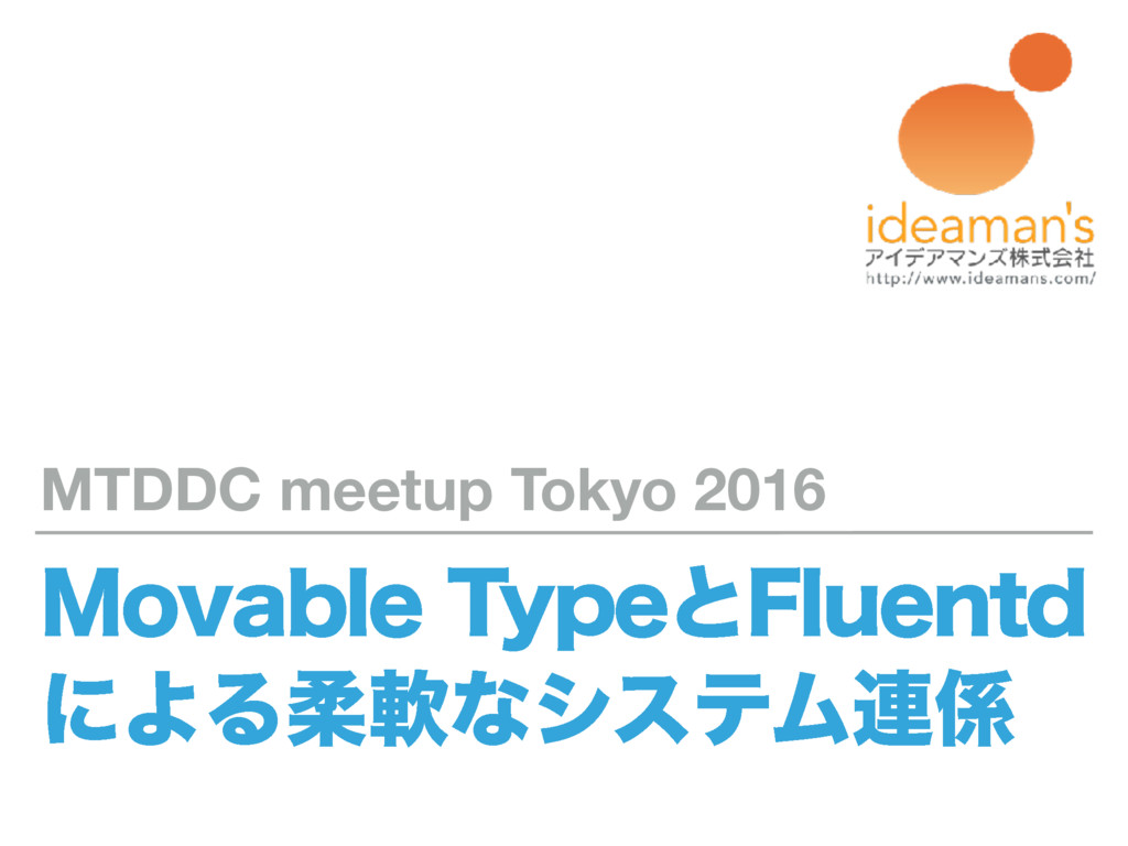 .PWBCMF5ZQFͱ'MVFOUE ʹΑΔॊೈͳγεςϜ࿈ MTDDC meetup ...