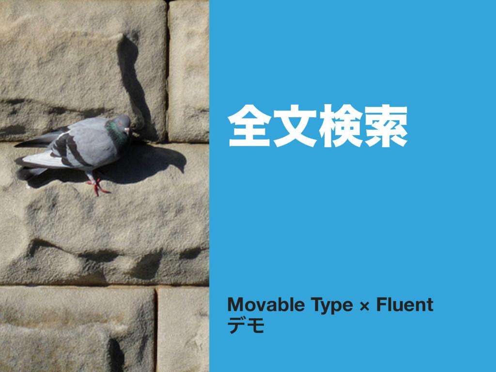 શจݕࡧ Movable Type × Fluent σϞ