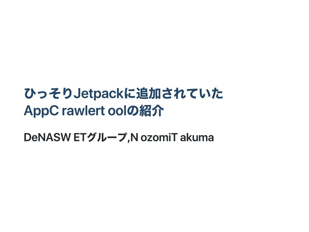 ひっそりJetpackに追加されていた App Crawler toolの紹介 DeNA SW...