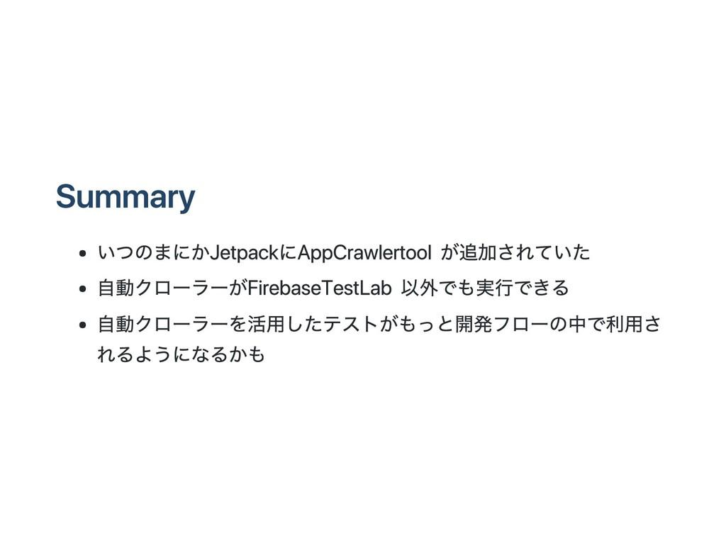 Summary いつのまにかJetpackにApp Crawler toolが追加されていた ...