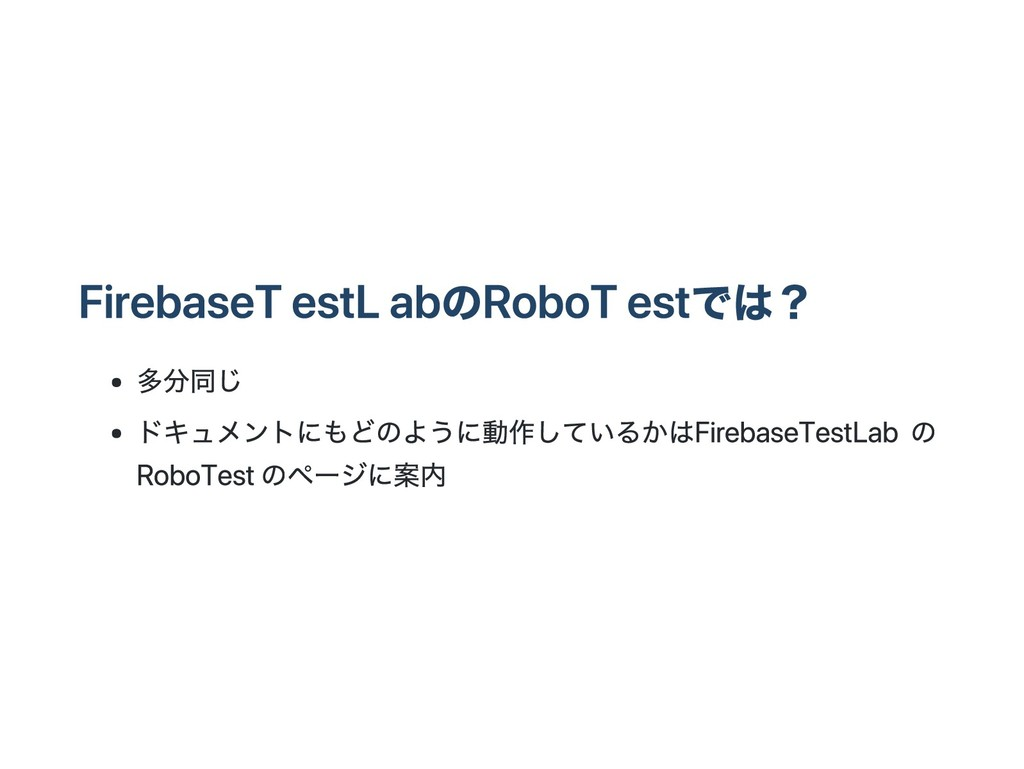 Firebase Test LabのRobo Testでは? 多分同じ ドキュメントにもどのよ...