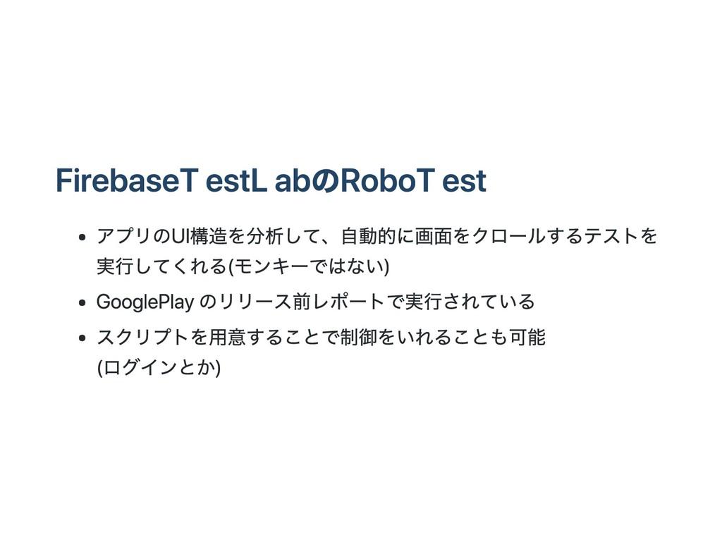 Firebase Test LabのRobo Test アプリのUI構造を分析して、自動的に画...