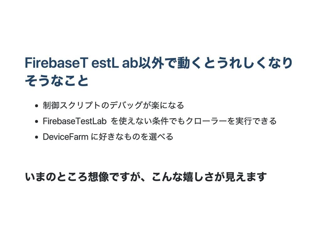 Firebase Test Lab以外で動くとうれしくなり そうなこと 制御スクリプトのデバッ...