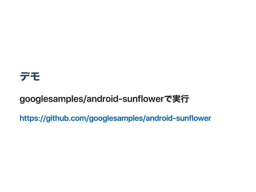 デモ googlesamples/android‑sunflowerで実行 https://g...