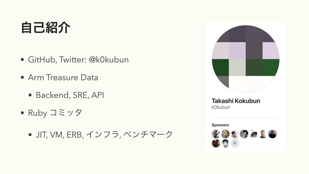 ࣗݾհ • GitHub, Twitter: @k0kubun • Arm Treasure...