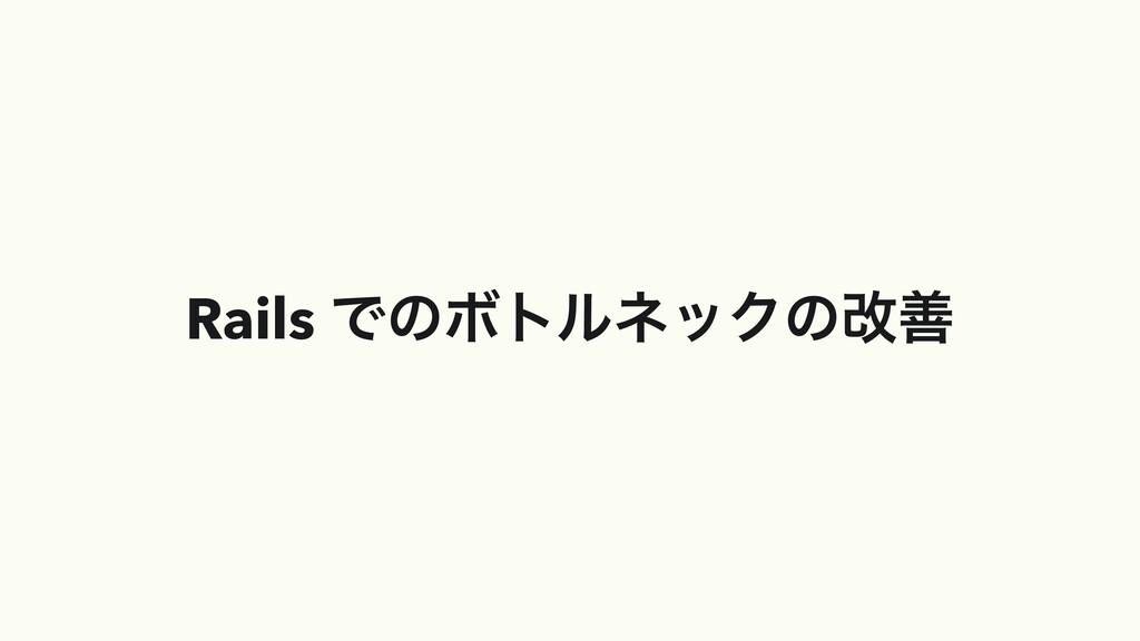 Rails ͰͷϘτϧωοΫͷվળ