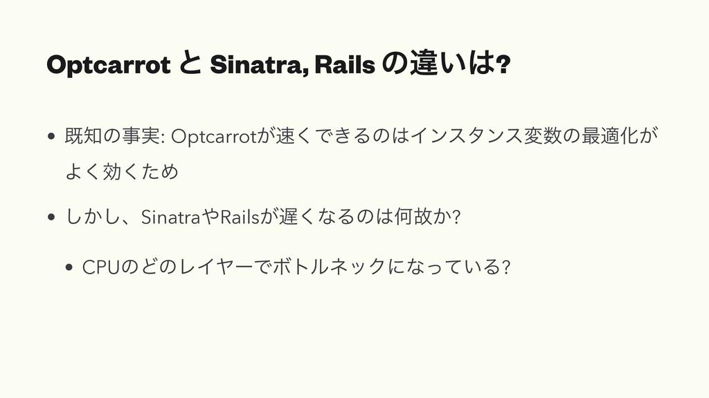 Optcarrot ͱ Sinatra, Rails ͷҧ͍? • طͷ࣮: Optca...