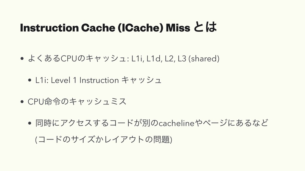 Instruction Cache (ICache) Miss ͱ͸ • Α͋͘ΔCPUͷΩϟ...