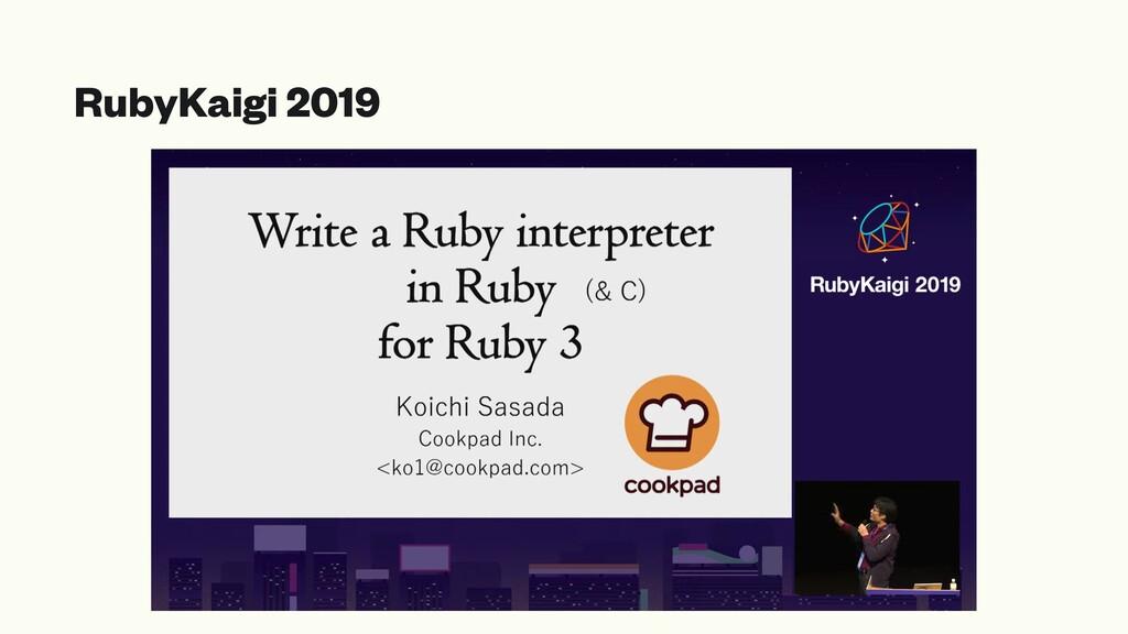 RubyKaigi 2019