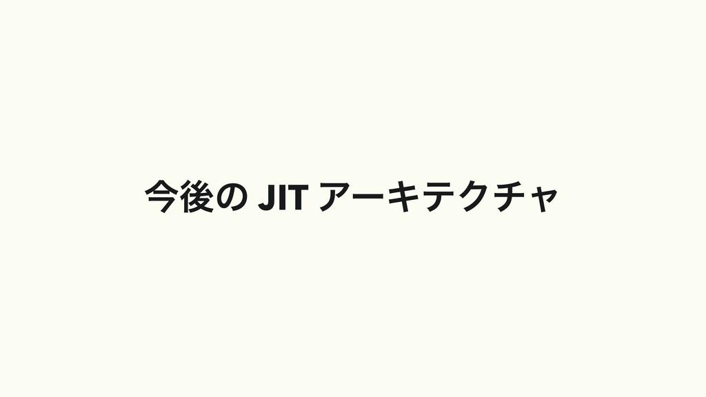 ࠓޙͷ JIT ΞʔΩςΫνϟ