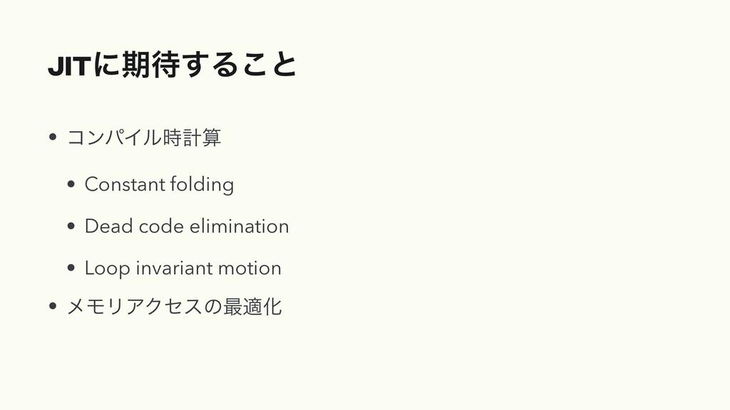 JITʹظ͢Δ͜ͱ • ίϯύΠϧܭ • Constant folding • Dead...