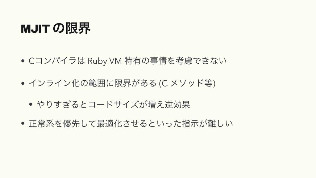 MJIT ͷݶք • CίϯύΠϥ Ruby VM ಛ༗ͷΛߟྀͰ͖ͳ͍ • ΠϯϥΠϯ...
