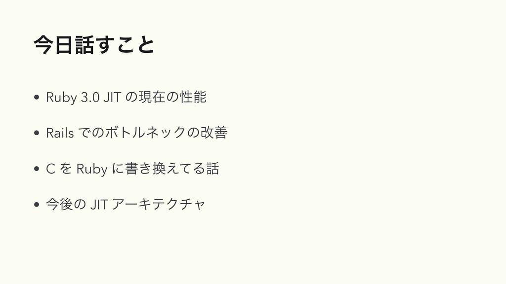 ࠓ͢͜ͱ • Ruby 3.0 JIT ͷݱࡏͷੑ • Rails ͰͷϘτϧωοΫͷվ...