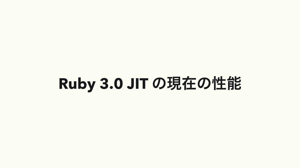 Ruby 3.0 JIT ͷݱࡏͷੑ