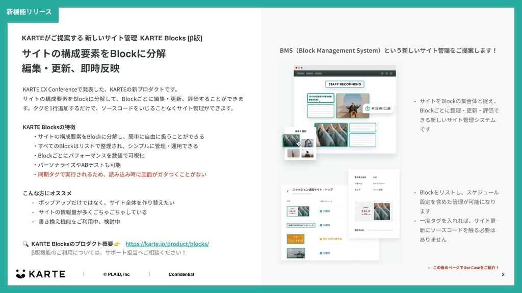 KARTE Blocksのプロダクト概要  β版機能のご利⽤については、サポート担当へご相談...