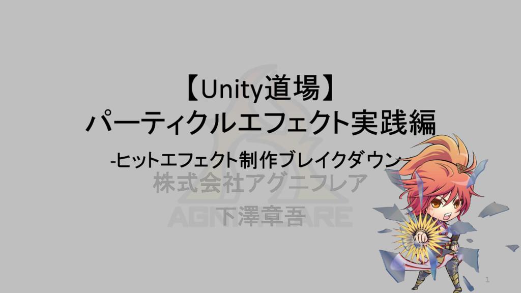 【Unity道場】 パーティクルエフェクト実践編 -ヒットエフェクト制作ブレイクダウン- 株式...