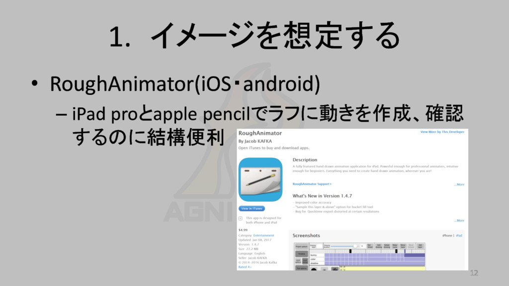 1. イメージを想定する • RoughAnimator(iOS・android) – iPa...