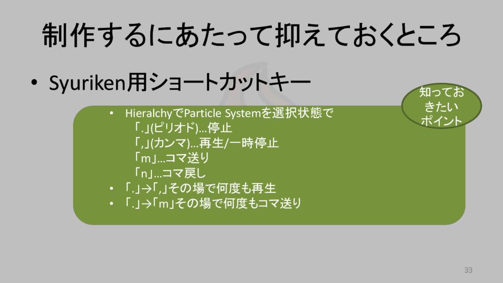 制作するにあたって抑えておくところ • Syuriken用ショートカットキー • Hieral...