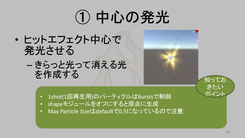 ① 中心の発光 • ヒットエフェクト中心で 発光させる – きらっと光って消える光 を作成する...