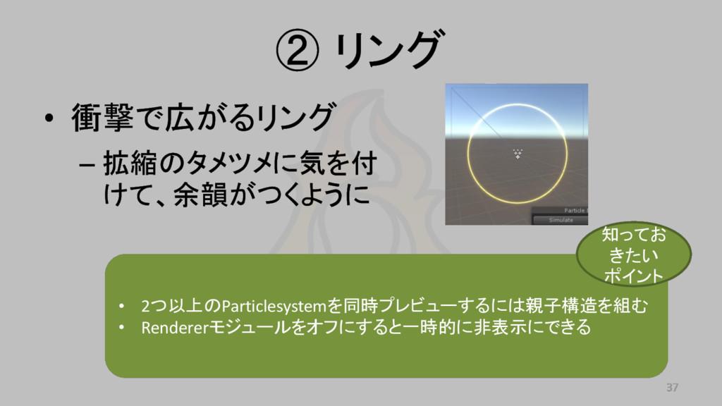 ② リング • 衝撃で広がるリング – 拡縮のタメツメに気を付 けて、余韻がつくように • 2...