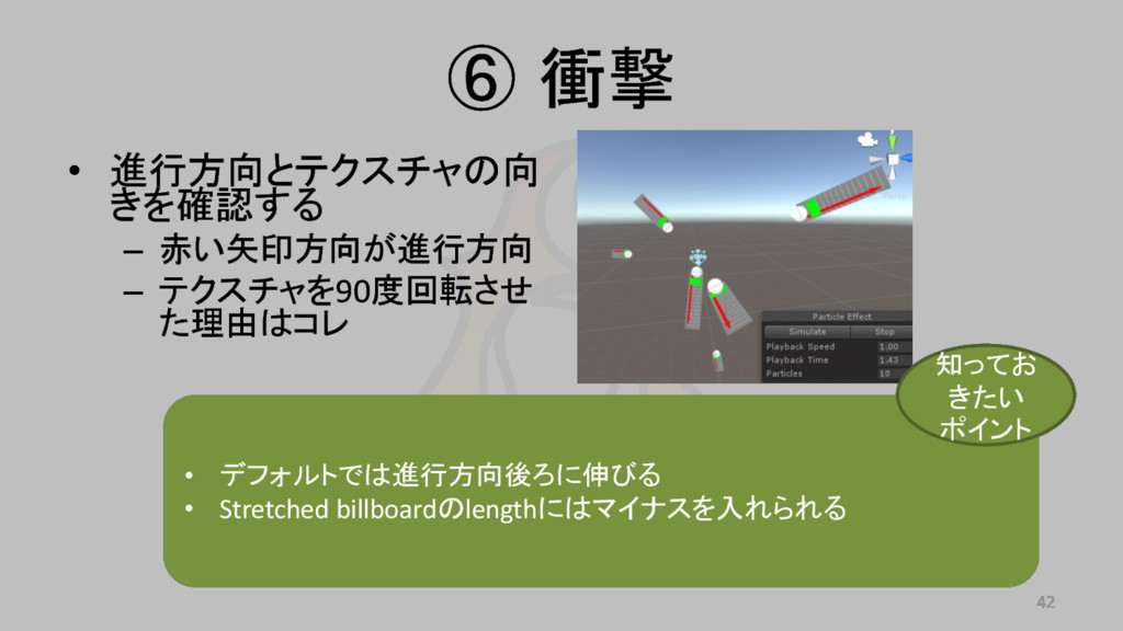 • 進行方向とテクスチャの向 きを確認する – 赤い矢印方向が進行方向 – テクスチャを90度...