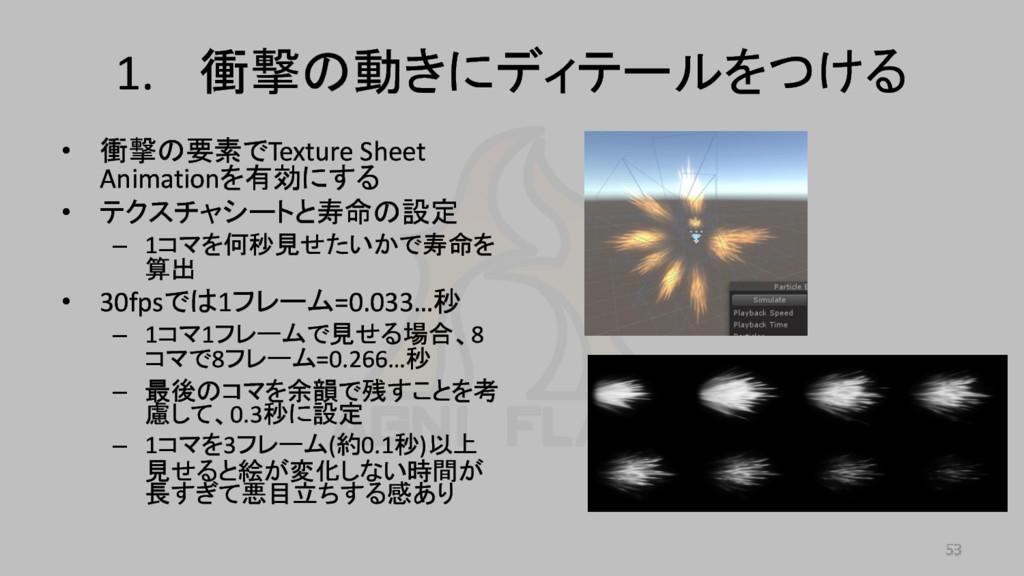 • 衝撃の要素でTexture Sheet Animationを有効にする • テクスチャシー...