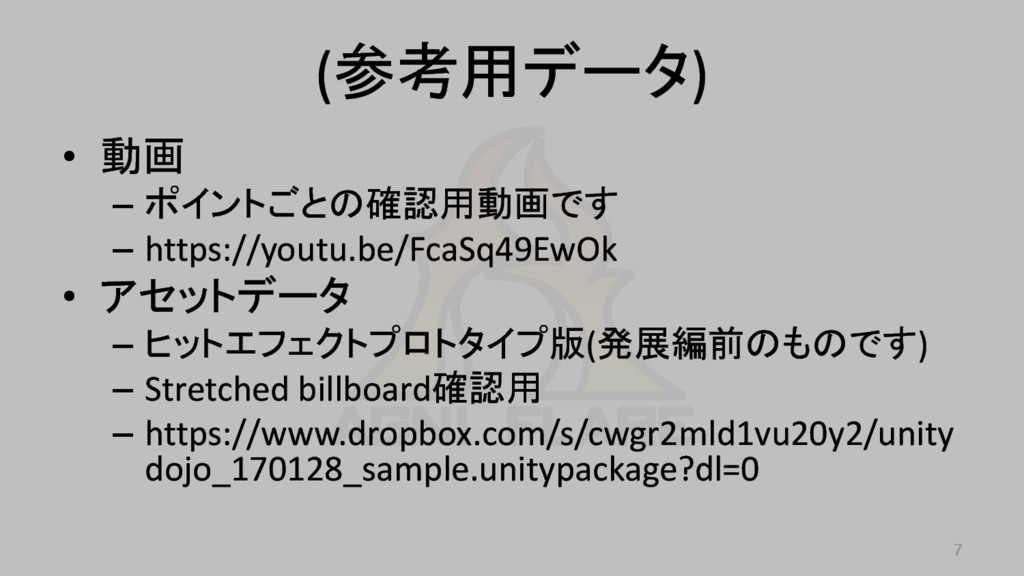 (参考用データ) • 動画 – ポイントごとの確認用動画です – https://youtu....