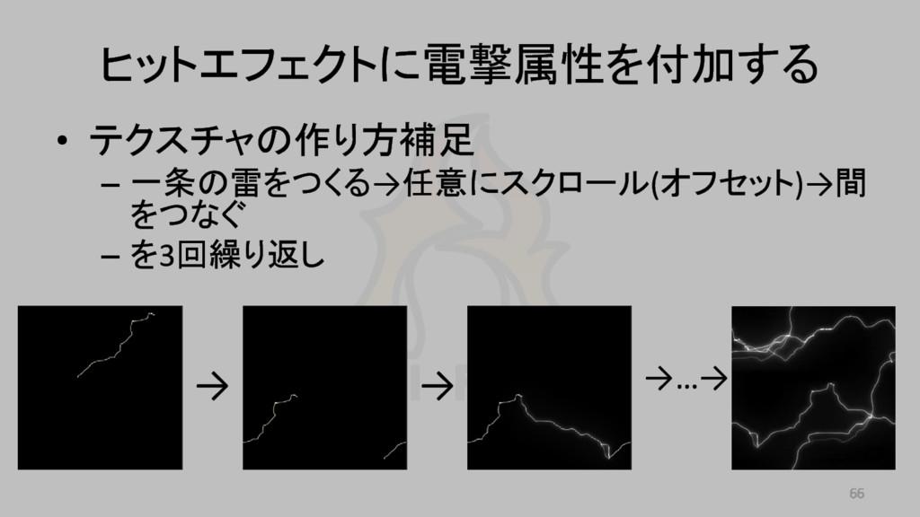 • テクスチャの作り方補足 – 一条の雷をつくる→任意にスクロール(オフセット)→間 をつなぐ...