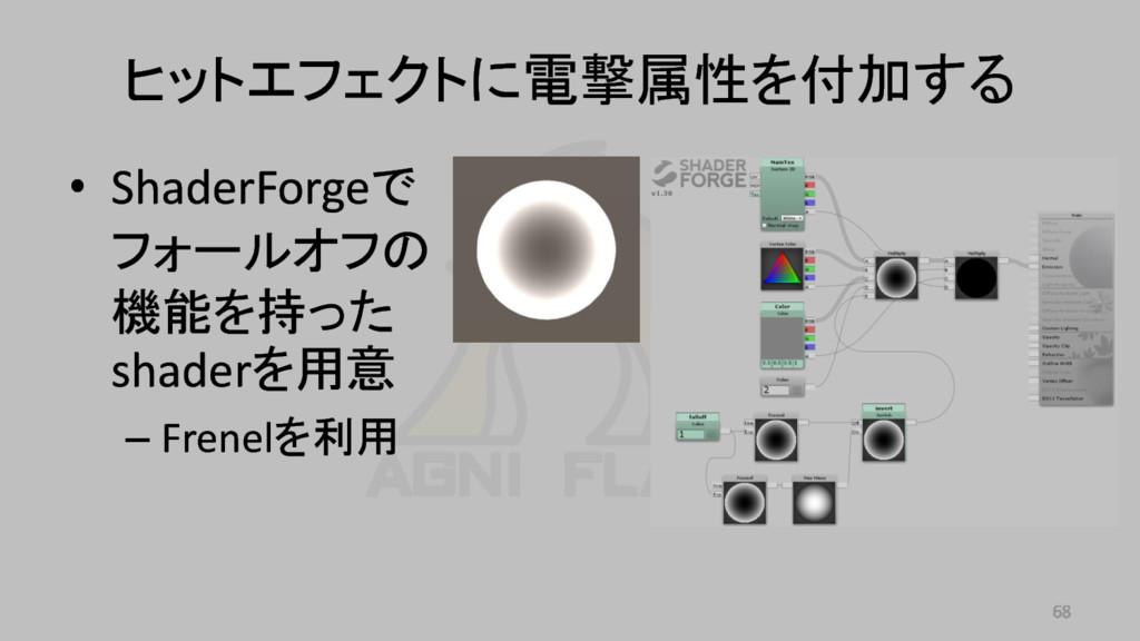 ヒットエフェクトに電撃属性を付加する • ShaderForgeで フォールオフの 機能を持っ...