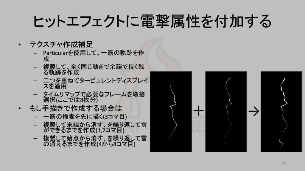 • テクスチャ作成補足 – Particularを使用して、一筋の軌跡を作 成 – 複製して、...