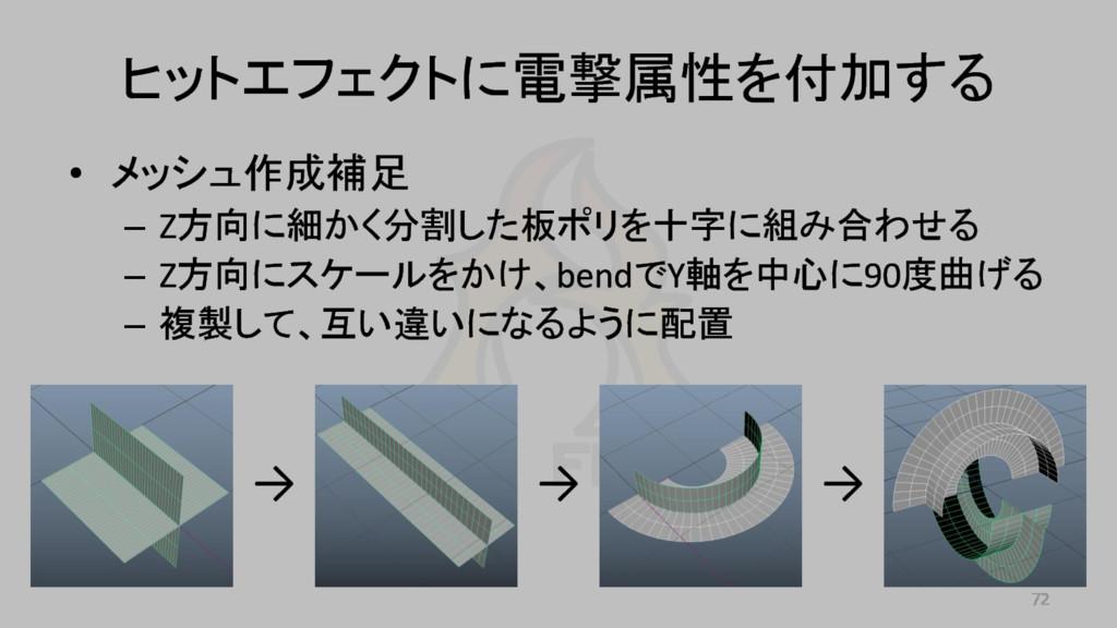 • メッシュ作成補足 – Z方向に細かく分割した板ポリを十字に組み合わせる – Z方向にスケー...
