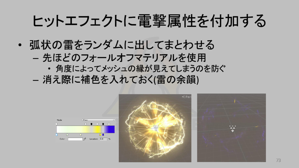 • 弧状の雷をランダムに出してまとわせる – 先ほどのフォールオフマテリアルを使用 • 角度に...