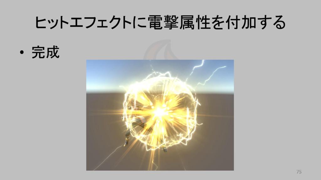 • 完成 ヒットエフェクトに電撃属性を付加する 75
