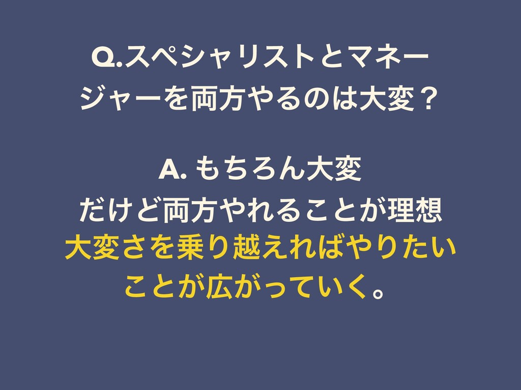 Q.εϖγϟϦετͱϚωʔ δϟʔΛ྆ํΔͷେมʁ A. ͪΖΜେม ͚ͩͲ྆ํΕΔ͜...