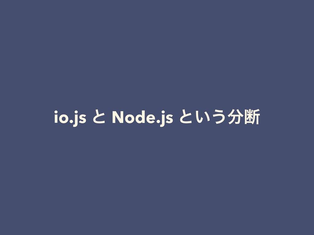 io.js ͱ Node.js ͱ͍͏அ